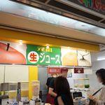 阪神梅田駅ジューススタンド - 梅田駅の中にあります
