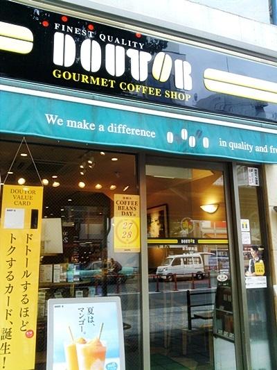 ドトールコーヒーショップ 目白駅前店