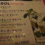 ソルファミリア - メニュー写真:◆モヒートメニュー