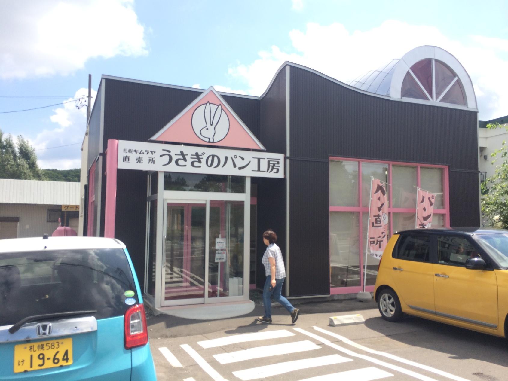 札幌キムラヤ直売所 うさぎのパン工房