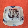 岡埜栄泉 - 料理写真: