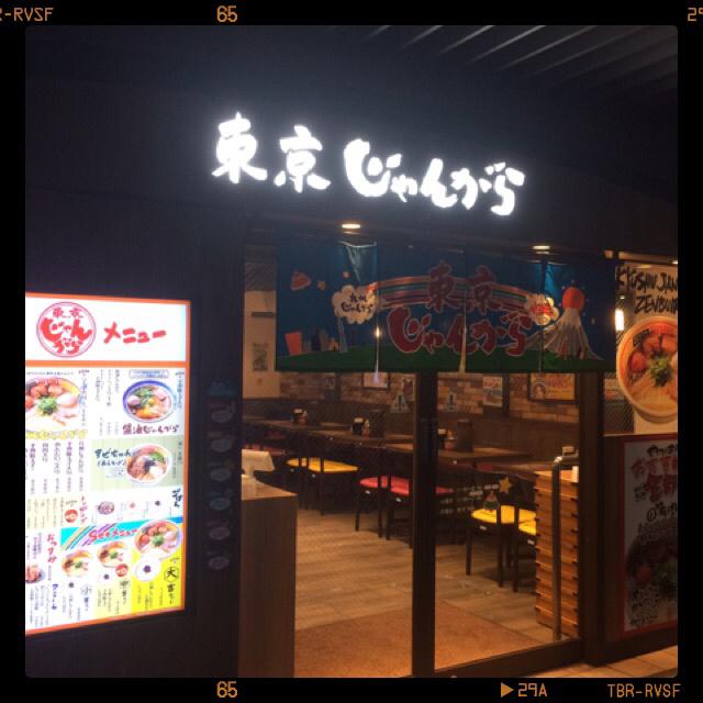 東京じゃんがら 丸の内店