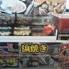 漁港酒場 鯛将丸 - 料理写真: