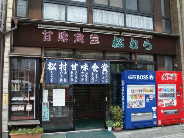 松村甘味食堂