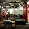 うり食堂 - 外観写真: