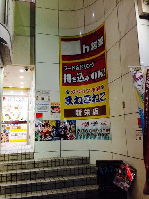 カラオケ本舗 まねきねこ 新栄店