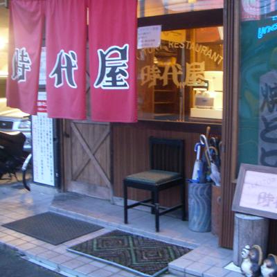 時代屋 伊賀上野店