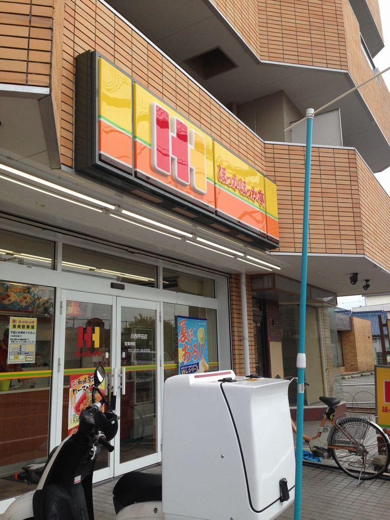 ほっかほっか亭 川西甲田店