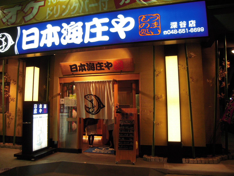 日本海庄や 深谷店
