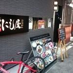 福島にし屋 - 1号車にて