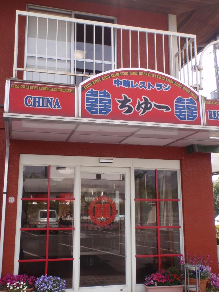 中華レストランちゅー