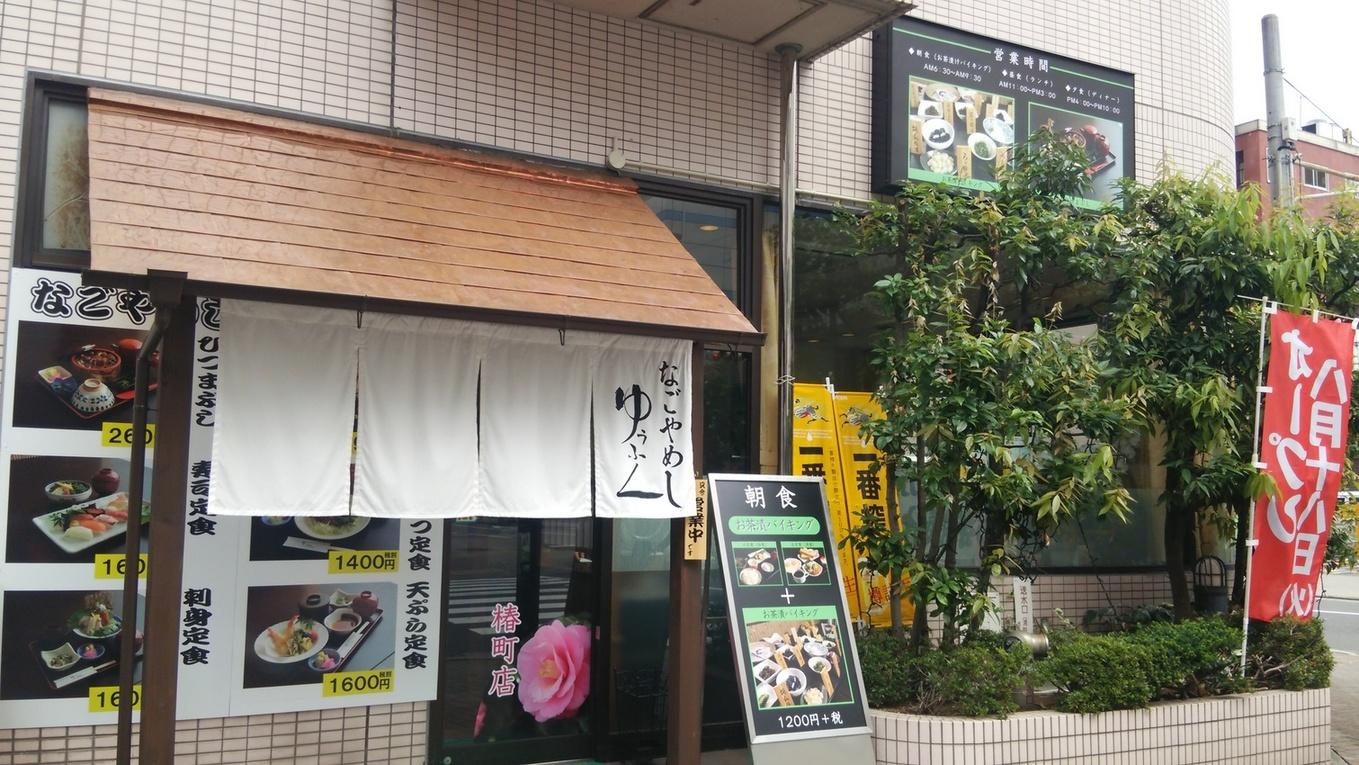 ゆうふく 椿町店