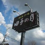 田子の月 - 看板