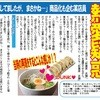 炎麺 - 料理写真: