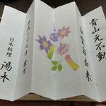 北新地 湯木 - '15/08