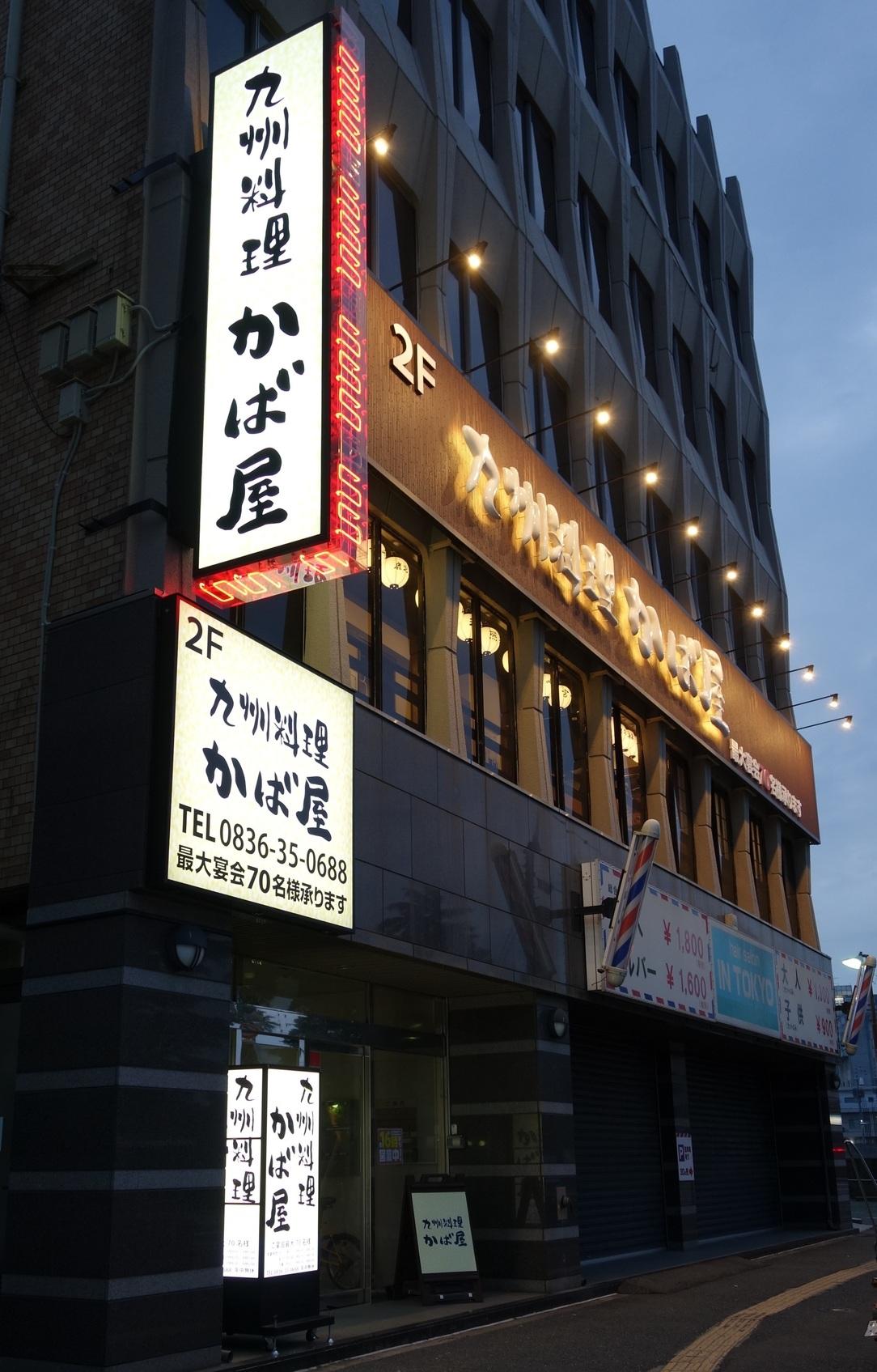 かば屋 宇部新川駅前店