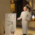 北海道牛乳カステラ - 牛乳BAR