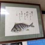丸入水産 - たかのは鯛