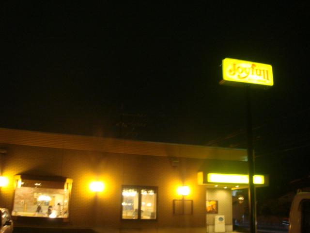 ジョイフル 岩国装束店