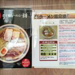 煮干鰮らーめん 圓 - 201508 お店の紹介記事