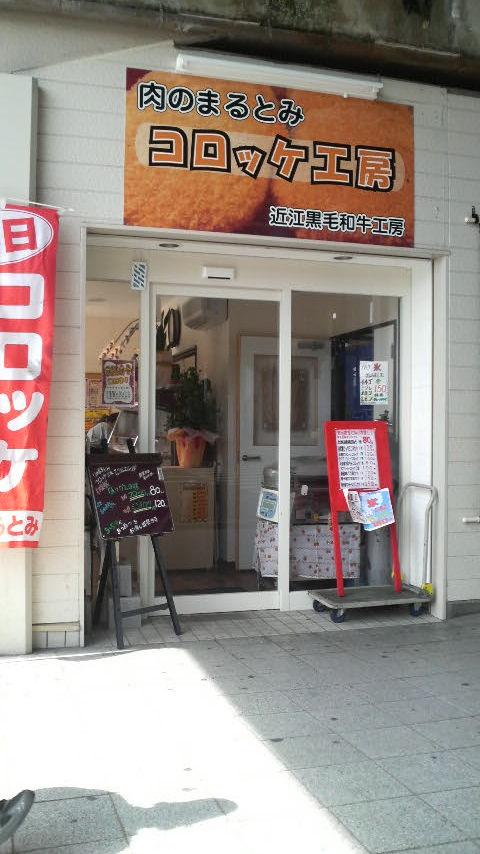 肉のまるとみ コロッケ工房 JR比叡山坂本駅店