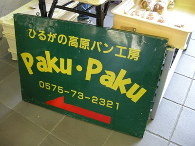 �Ђ邪�̍����p���H�[ Paku�EPaku