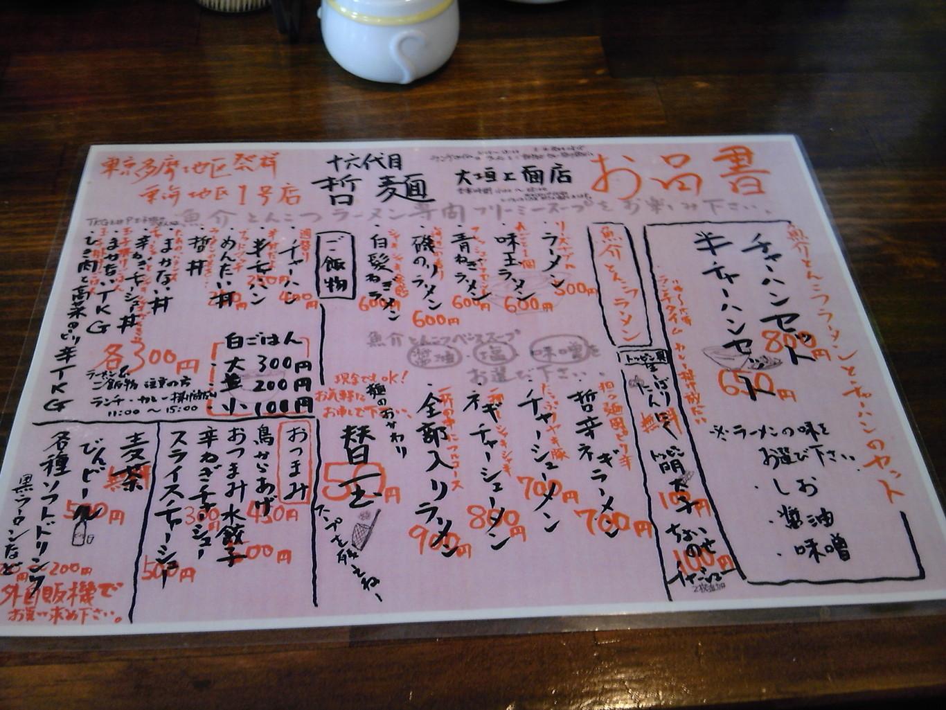 十六代目 哲麺 大垣上面店
