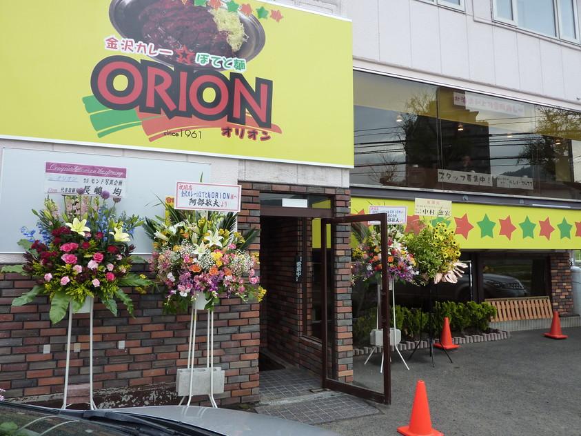 金沢カレー☆ぽてと麺 ORION 札幌山鼻店