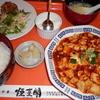 中華料理 煙臺閣 - 料理写真:
