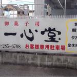 一心堂 - 駐車場看板〜d( ̄、  ̄)v