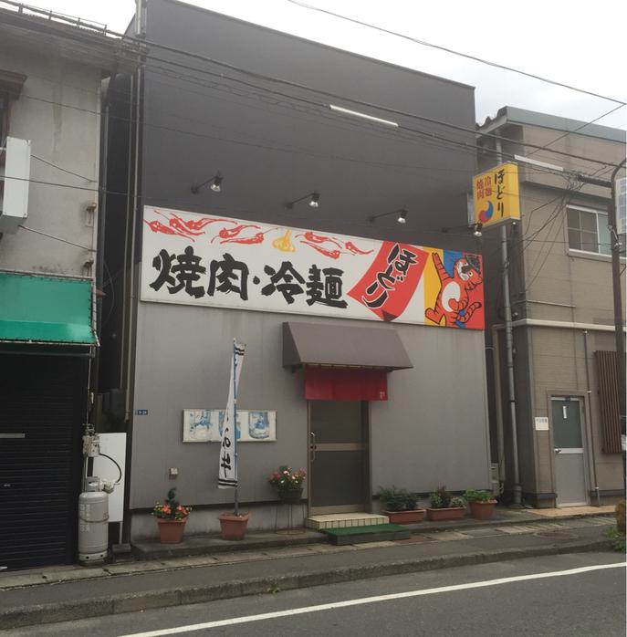 ほどり・焼肉冷麺