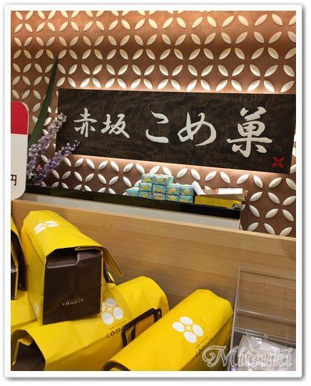 赤坂こめ菓 赤坂本店