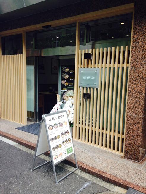 桃山 大手町店