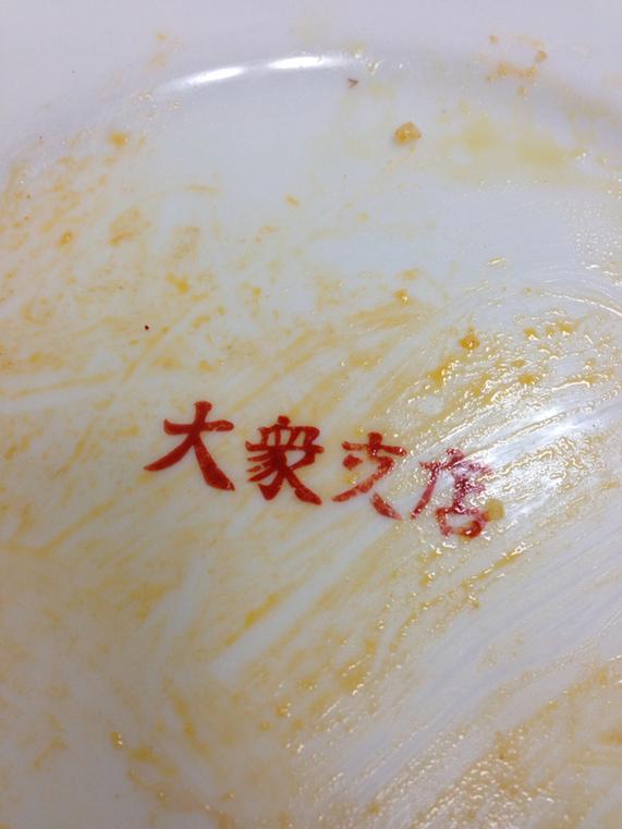大衆食堂 桔梗ヶ丘店