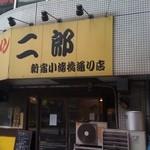 ラーメン二郎 - なんと?!となりは?!