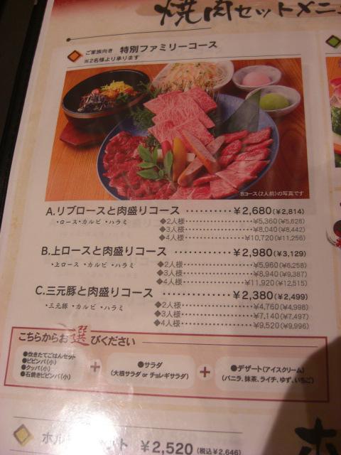 肉の館 羅生門 本店