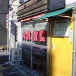 大沢食堂 - 「店の外観」何の変哲も無い街場の食堂