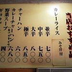 大沢食堂 - 「当店のおすすめ品」カレーは並辛・中辛・大辛・極辛の4段階で50円ずつUp
