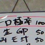 大沢食堂 - 「店内メニュー」生卵、味噌汁に混じって「一口極辛」の文字が
