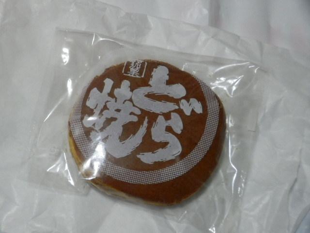 織田菓子舗