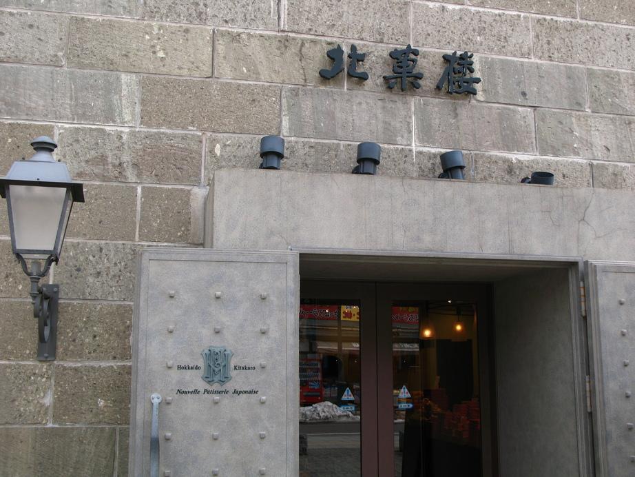 北菓楼  小樽本館