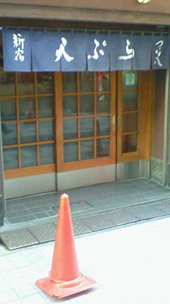 天ぷら新宿つな八 新宿高島屋店