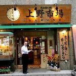 上野市場 - まずは入り口までどぞその日のおすすめ品など分かりやすく紹介