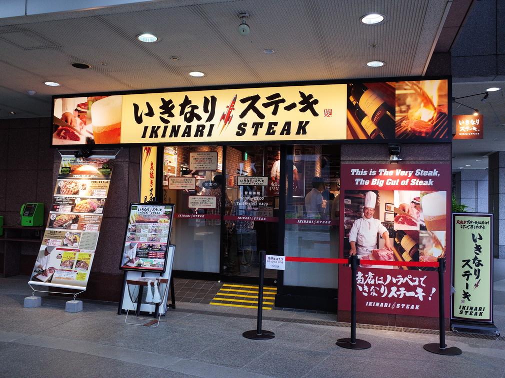 いきなりステーキ あべのルシアス店