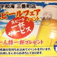 生ビールお一人様1杯プレゼント!!