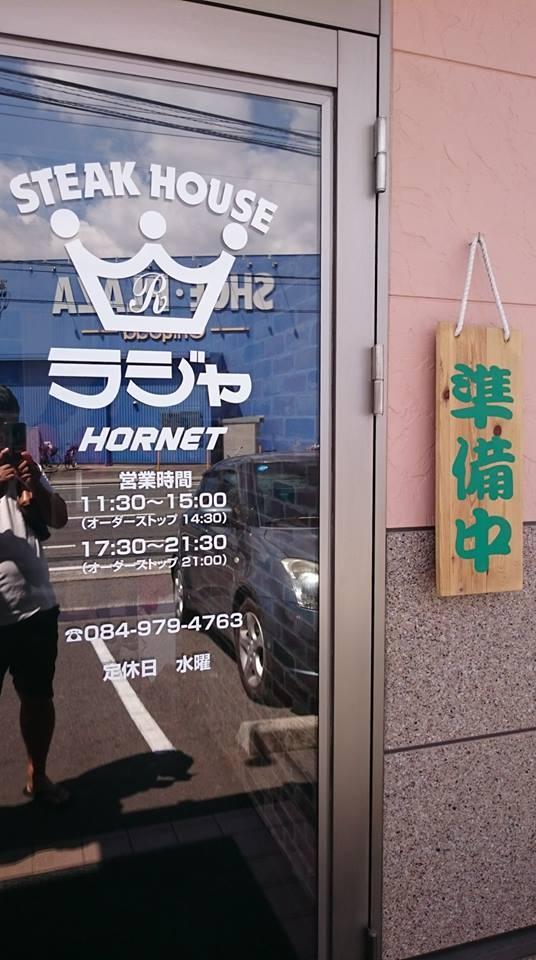 ラジャ 南福山店
