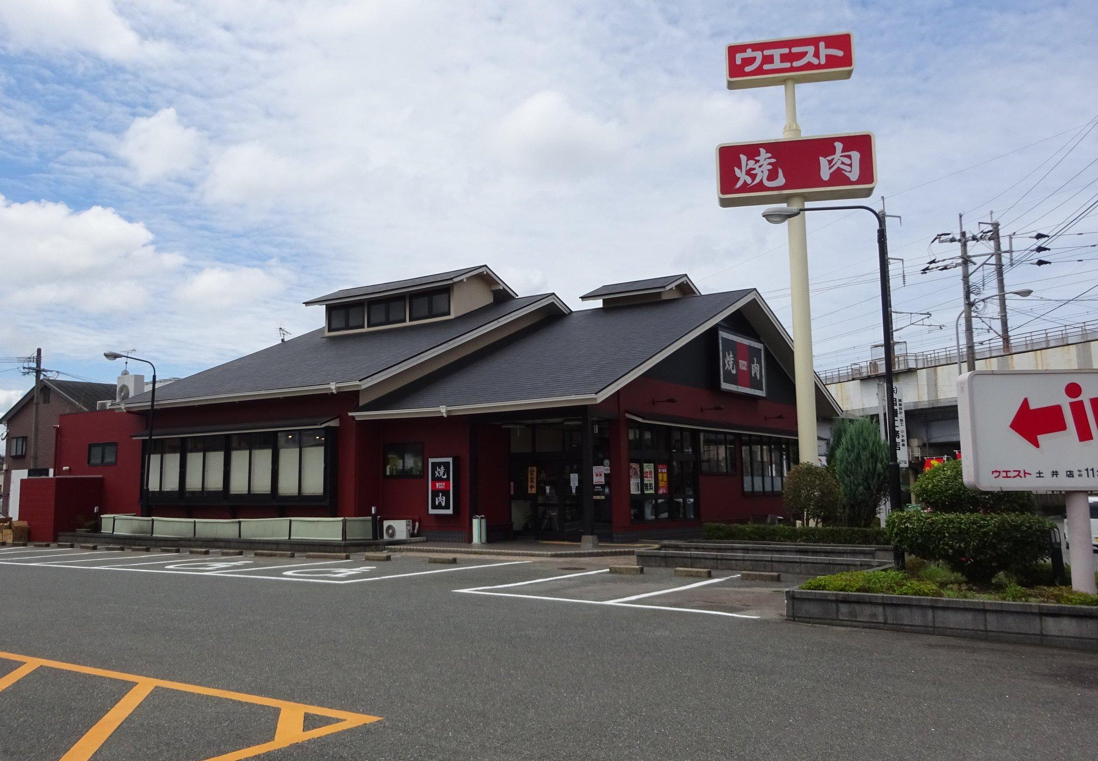 焼肉ウエスト 土井店