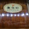 まるせん - 料理写真:蝦夷馬糞海栗