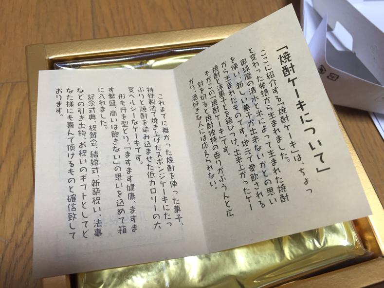 川辺製菓本舗