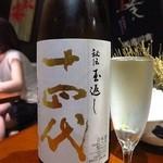 41371171 - 冷酒「十四代」